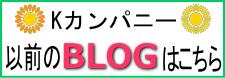 以前のブログ